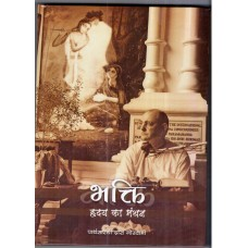 BHAKTI- AN AFFAIR OF THE HEART (Hardcover-Hindi)