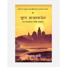 The Journey Home – Bengali