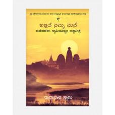 The Journey Home – Kannada