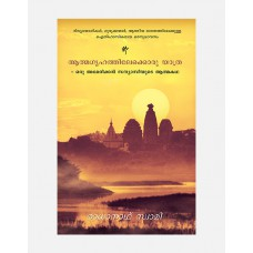 The Journey Home Malayalam