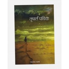 The Journey Home Marathi