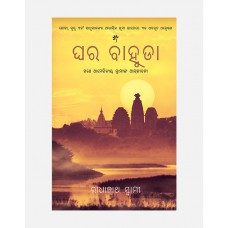The Journey Home – Odiya