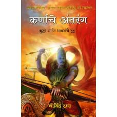 Karna On Trial-Marathi (Karna ce Antaranga)