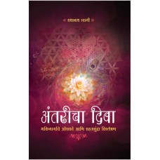 Antaricha Diva (The Journey Within – Marathi)