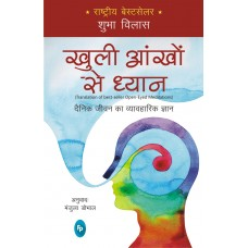 Open-Eyed Meditations (Hindi) Paperback
