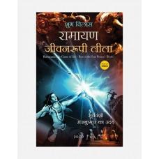 Ramayana – The Game of Life (Volume 1) – Hindi