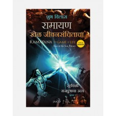 Ramayana – The Game of Life (Volume 1) – Marathi