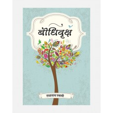 Bodhivriksha (Wisdom tree in Marathi)