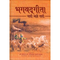 Bhagavad Gita As It Is (DELUXE)