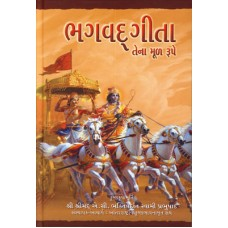 Bhagavad Gita As It Is(Gujrati)