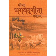 Bhagavad-gita As It Is (SUPERDELUX)