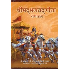 Bhagavad-gita As It Is (Regular)