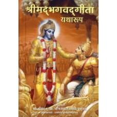 Bhagavad-gita As It Is (SMALL)