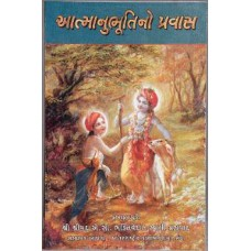 The Journey of Self Discovery (Gujrati)