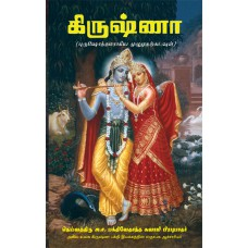 Krsna, The Supreme Personality Of Godhead (HB) Tamil