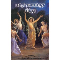 The Nectar Of Devotion (Tamil)