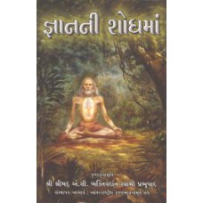 The Quest for Enlightenment(Gujrati)