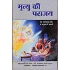 A Second Chance Hindi