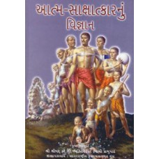 The Science of Self Realization(Gujrati)