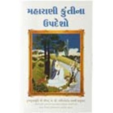 Teachings of Queen Kunti (Gujrati)